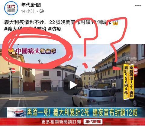 """港台腔:绿媒叫嚣""""中国病夫"""" 侮辱了谁?图片"""