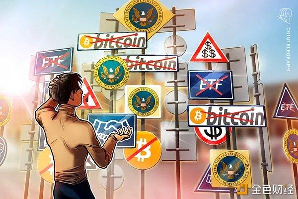 比特币ETF被拒后 美国SEC委员指