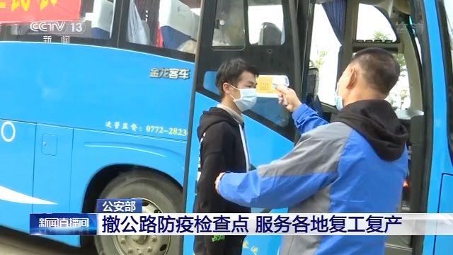 公安交管部门逐步放开物流客运限制 服务各地复工复产