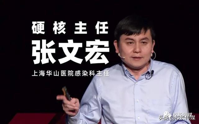 张文宏给这所高校学生录了开学第一课