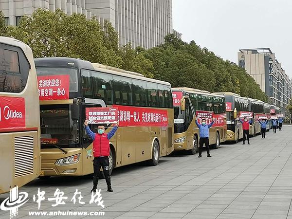 芜湖:包机接回异地返岗工人