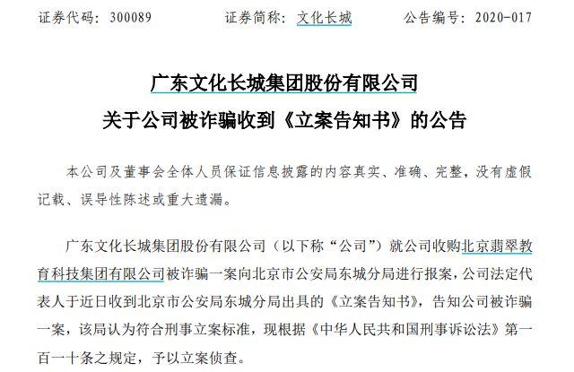 收购大案转眼被诈骗:文化长城怎么了?重金收购子公司失控
