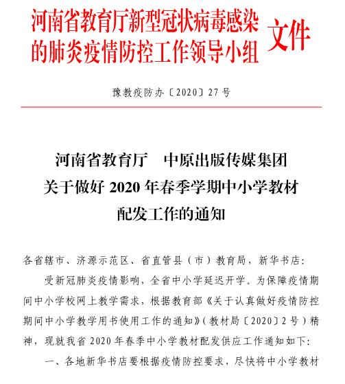 疫情防控期间,河南2020年春季中小学教材这样配发!