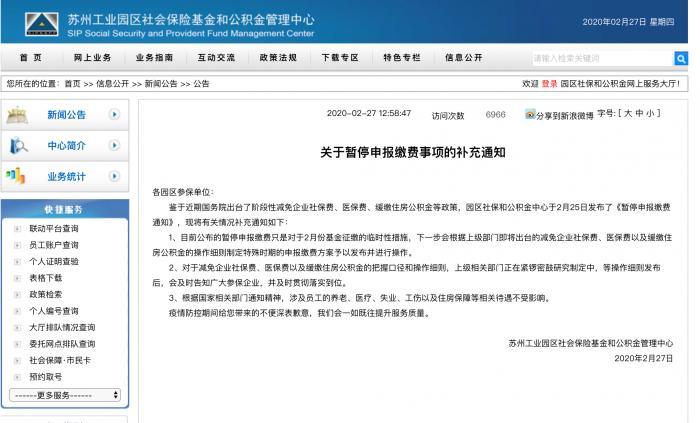 阶段性减免措施落地 苏州工业园区暂停申缴社保和公积金