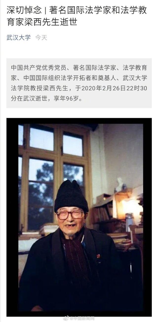 著名国际法学家、法学教育家、武汉大学法学院教授梁西去世