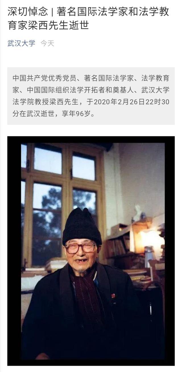 著名国际法学家、法学教育家、武汉大学法学院教授梁西逝世