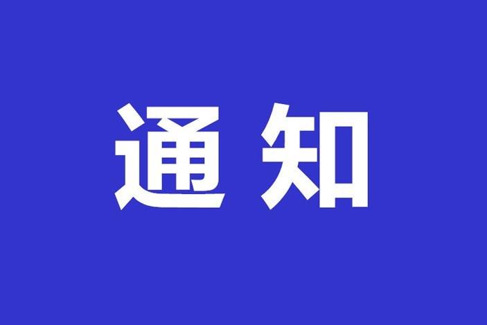 关于江阴市政府保障性口罩调价的通知