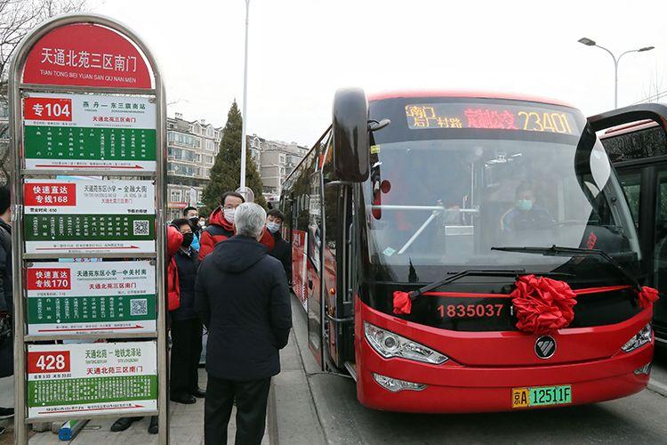 <b>北京164条定制公交今起运营 线上预约 一人一座</b>