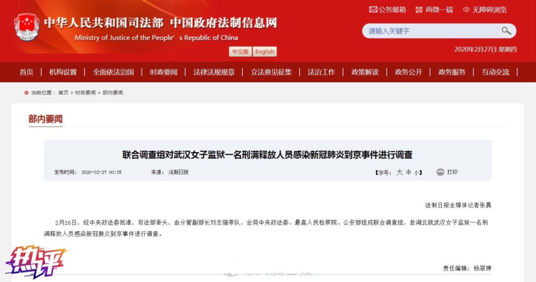 刑满释放女子为何能离汉进京?目前已成立三个调查组