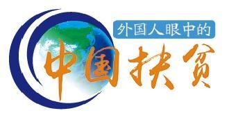 诺奖得主迈克尔·克雷默:中国采取多种方法减少贫困的过程非常成功