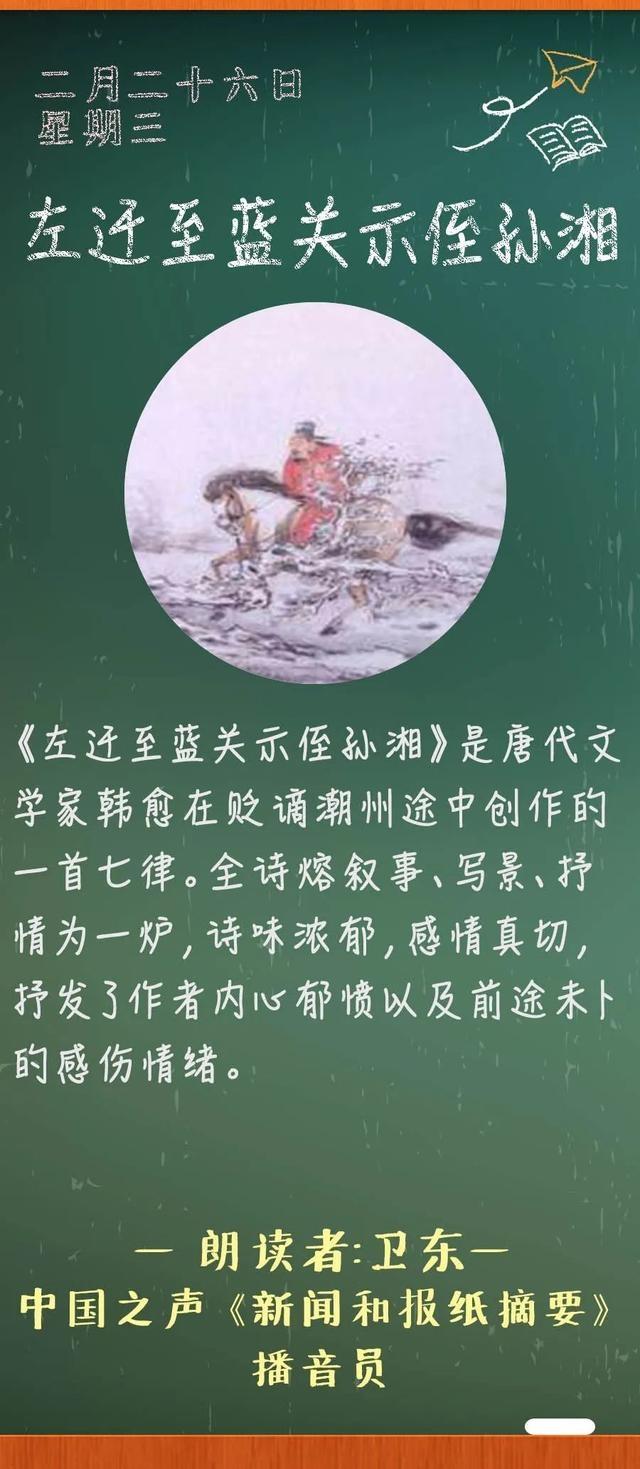 《左迁至蓝关示侄孙湘》丨那些年,我们一起读过的课文