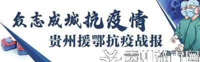 """贵州红十字会给抗疫一线送""""弹药"""""""