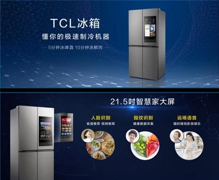 TCL 推出新款C5冰箱:21.5英寸智慧家大屏+人脸识别