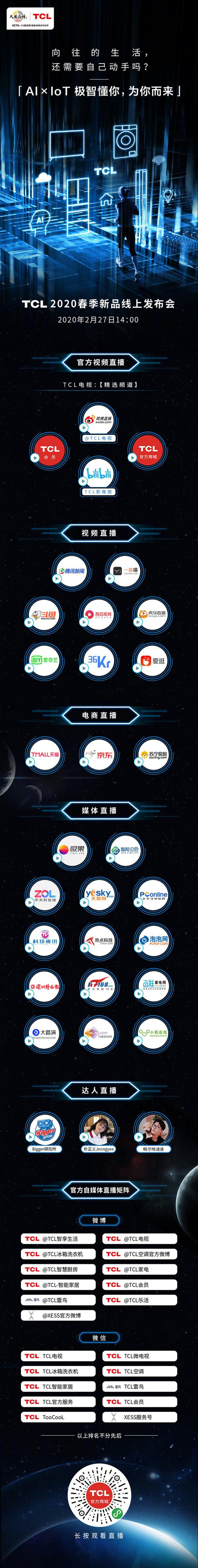 TCL下午2点举办春季新品线上发布会 直播平台汇总
