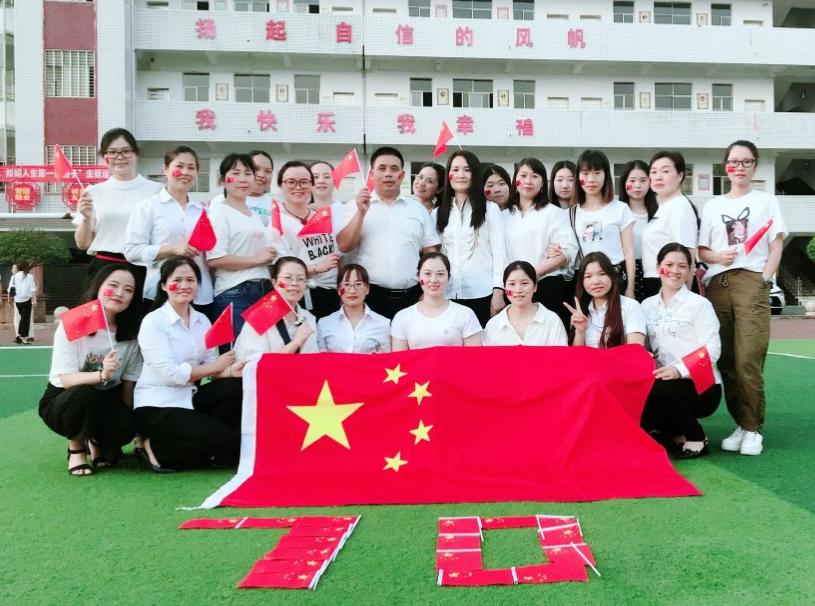 湖南省三八红旗集体 安仁县城关镇中心小学