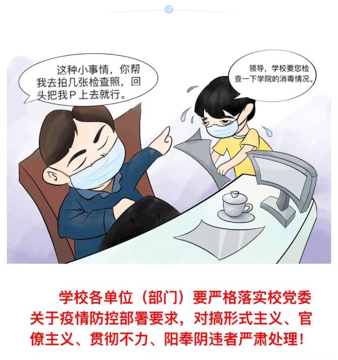 """点赞!战""""疫""""中的四川省属高校纪检监察组图片"""