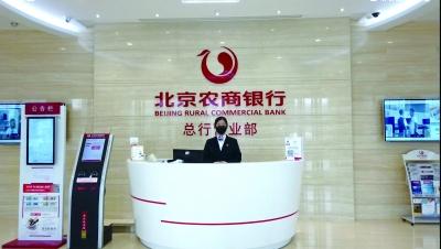 """北京农商银行服务打出""""组合拳"""""""
