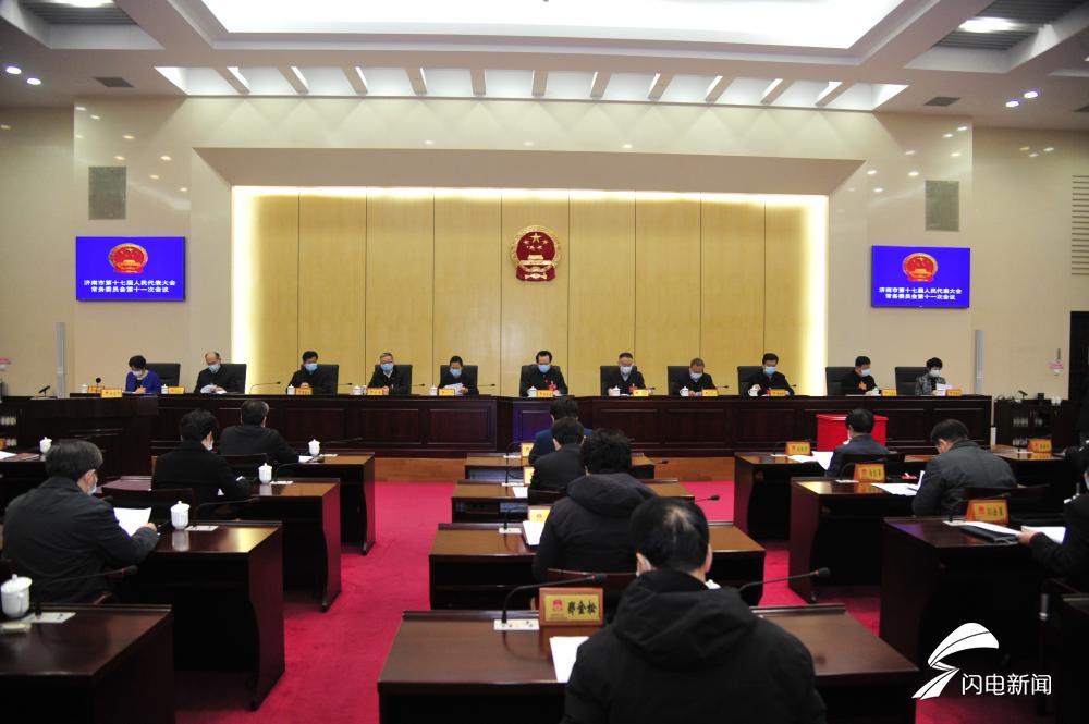 杜锋、李善田、崔亦平济南市第十七届人民代表大会代表资格终止