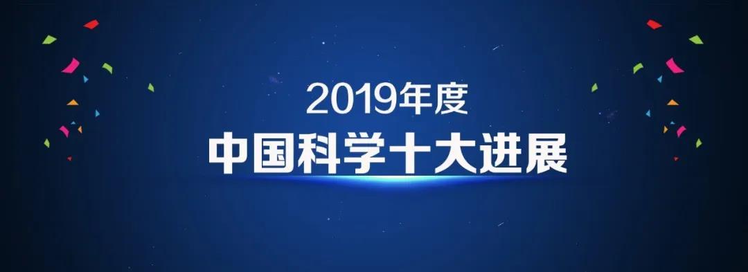 """2019年度中国科学十大进展揭晓!""""青藏高原发现丹尼索瓦人""""位列第七"""