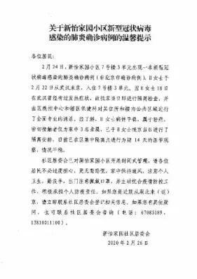 """""""离汉抵京确诊新冠肺炎当事人""""女儿首发声:相信调查结果图片"""