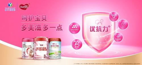多美滋奶粉为爱守护宝宝健康防线