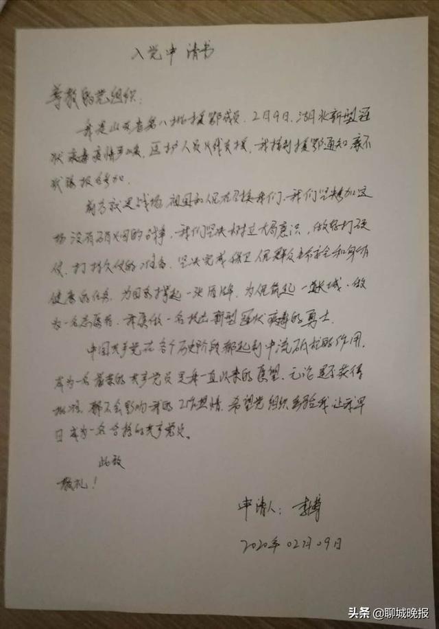 聊城医师在出征武汉飞机上写下入党申请书