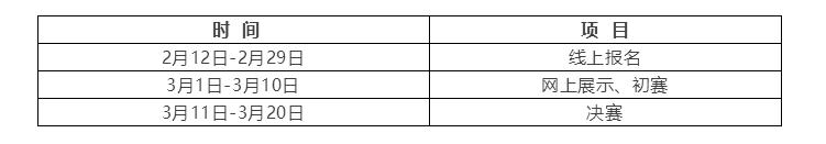 """""""疫情防控""""项目征集 """"创客北京2020""""中小企业创新创业大赛疫情防控专题赛"""