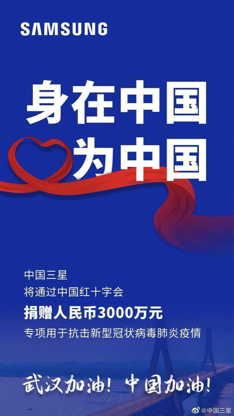 """与中国""""战""""在一起!这些韩企向中国捐赠8926万抗击疫情图片"""