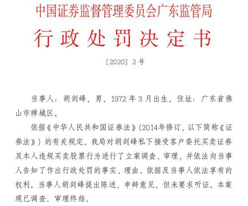 """""""苦情""""!券商投资总监11年为岳父炒股赔了32万"""