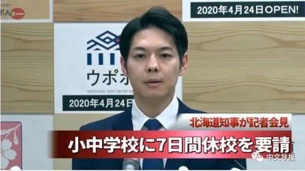 中国网友点赞北海道知事率先停课:安倍首相终于跟进,华人家长喜中隐忧