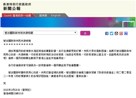 港府:林郑月娥和所有政治任命官员会捐一个月薪酬抗疫