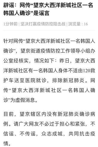"""网传""""望京大西洋新城社区一名韩国人确诊""""是谣言"""