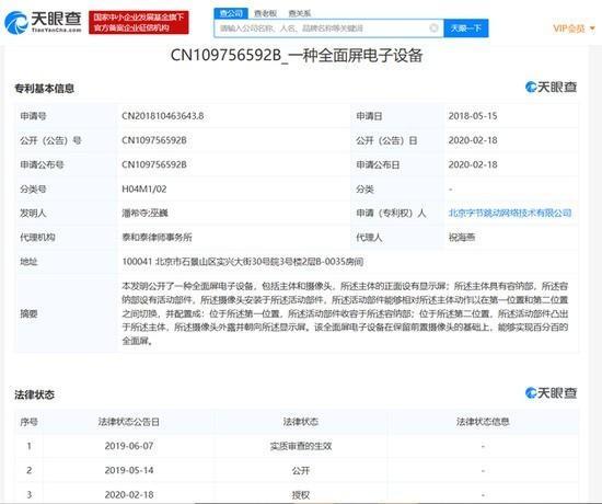 坚果手机注册全面屏新专利 头条成专利申请人