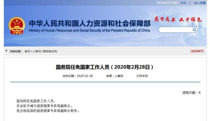 国务院任免国家工作人员:张天峰任国家烟草局副局长