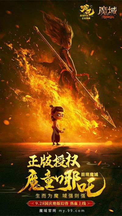 """""""宅""""经济火热 网龙""""游戏+教育"""