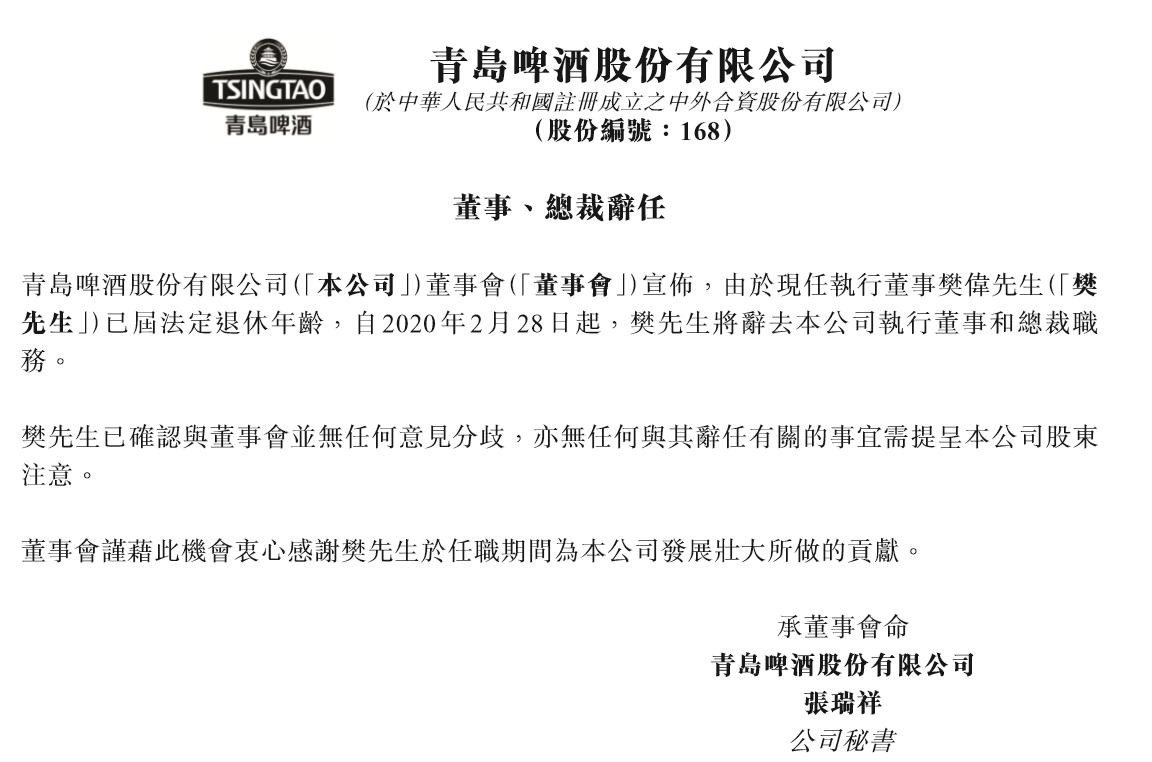 青岛啤酒股份:樊伟辞任执行董事和总裁职务图片