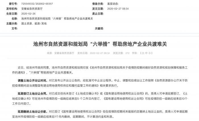 """延期缴纳土地出让价款,安徽省池州市局出台""""六举措""""助房企抗""""疫"""""""