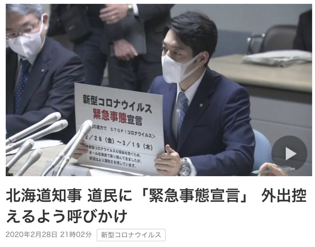 北海道宣布进入紧急状态!