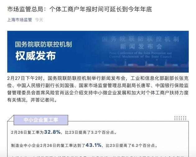 上海市场监管总局:个体工商户年报时间可延长到今年年底