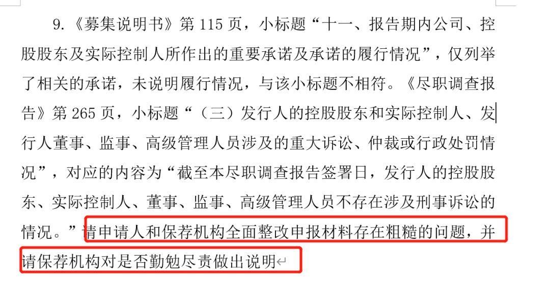 大胜达刚上市推再融资:材料被批粗糙 东兴证券遭问询