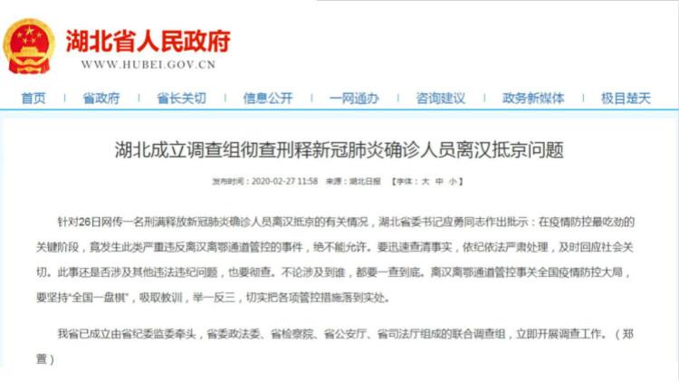 视频|刑满释放的黄女士是如何离汉进京的?图片