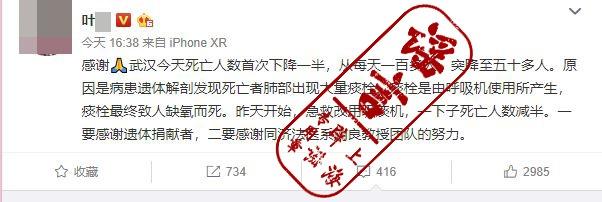 武汉死亡人数居高,是因用呼吸机后产生痰栓致人缺氧?这是来自境外的谣言