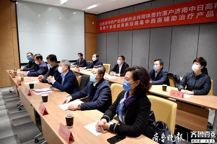 山东省中药产业创新创业共同体落户济南市中区