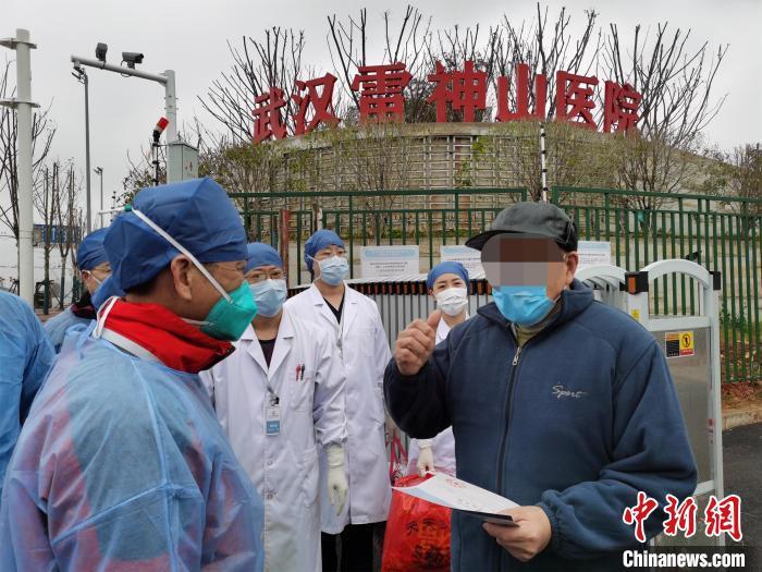 武汉雷神山医院出院患者达117人图片