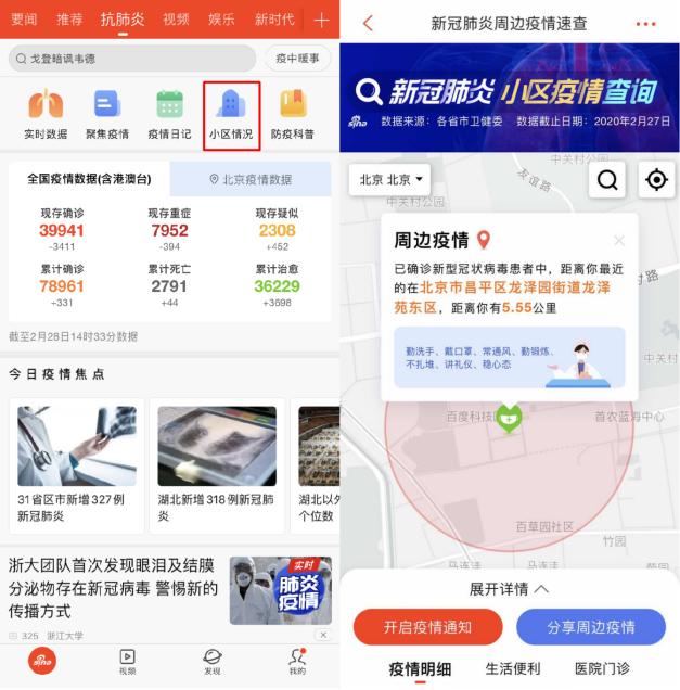 新浪新闻app联合维智科技 助力小区疫情查询服务精细化