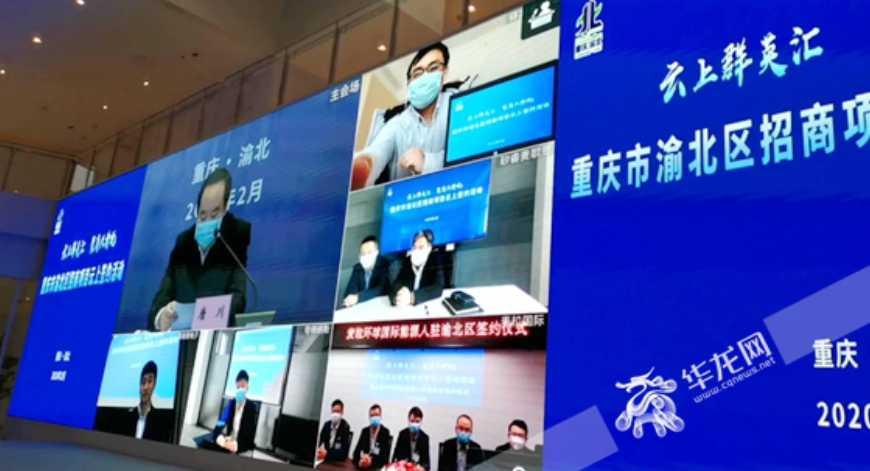 """重庆市渝北区""""云上""""集中签约32个招商项目 投资金额217亿元"""