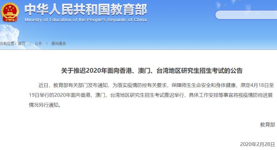 教育部:推迟面向香港、澳门、台湾地区研究生招生考试