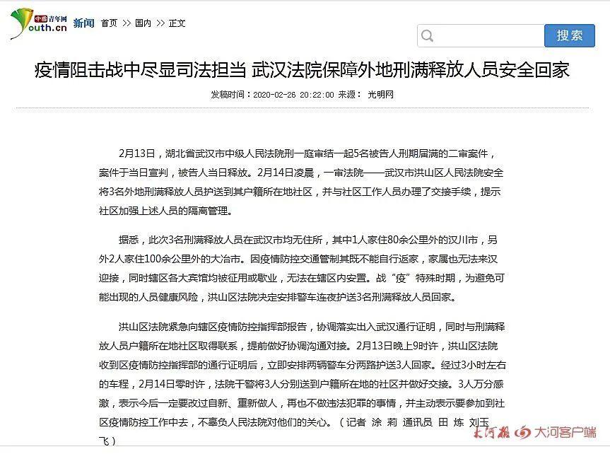 """警车护送!他们封城期间离开武汉,""""黄女士事件""""背后暴露了什么问题?图片"""