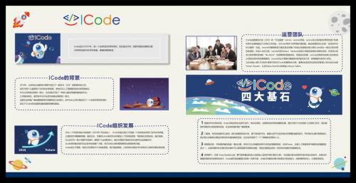 第二届ICode国际青少年编程竞赛中国区在线选拔赛启动