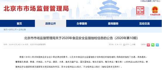 永辉超市一天两遭通报 北京河南两地抽检不合格